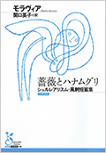薔薇とハナムグリ シュルレアリスム・風刺短篇集