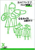 ナルニア国物語4 カスピアン王子